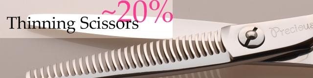 カット率20%以下の美容師用セニングシザー