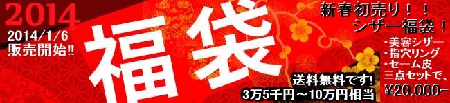 新春シザー福袋販売開始!