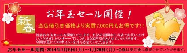 2014お年玉セールを開催いたします。