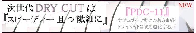新作ドライカット用セニングシザー【PDS-11】